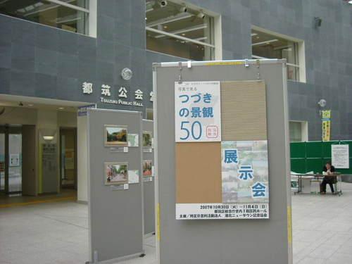 つづきの景観50選 写真展示会
